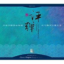 瑞鸣•评弹(江浙沪评弹名家动情弹唱DSD-RMCD-G032)(CD DSD)