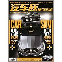 汽车族 14年2月刊 精选版