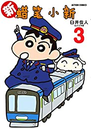 新蜡笔小新Vol.3(日本连载30年的国民漫画!漫画家臼井仪人巅峰之作!一部外表搞笑内里严肃的人生戏剧!幽默治愈的减压神器!)