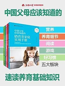 """""""中国父母应该知道的·速读养育基础知识(套装共5册)"""",作者:[父母必读杂志社]"""