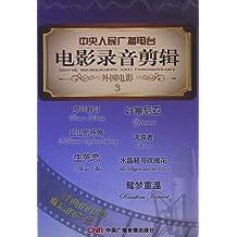 电影录音剪辑:外国电影3(10CD)