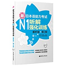 新日本语能力考试N1听解强化训练(解析版)(第2版)(附赠MP3光盘)