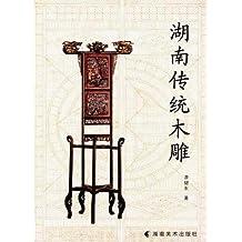 湖南传统木雕