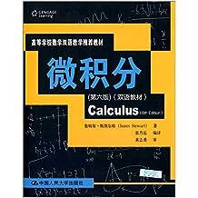 微积分(第六版)(双语教材)(英文版)