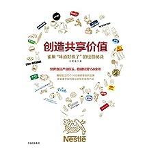 """创造共享价值(""""世界食品产业巨头雀巢,稳健经营150余年,经营管理经验倾囊大集结)"""