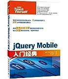jQuery Mobile入门经典