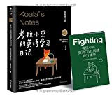 考拉小巫的英语学习日记:写给为梦想而奋斗的人(全新修订版)