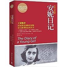 安妮日记(全译典藏版)