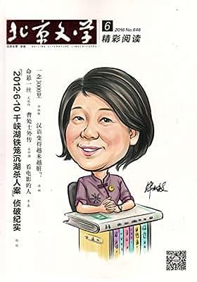 北京文学精彩阅读.pdf
