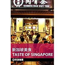 穷游锦囊:新加坡美食