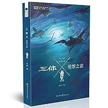 三体X观想之宙(典藏版)/中国科幻基石丛书