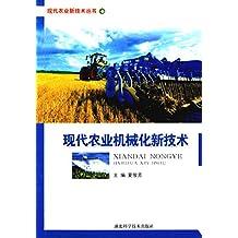 现代农业机械化新技术 (现代农业新技术丛书)