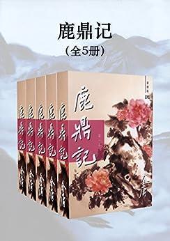 """""""金庸作品集:鹿鼎记(新修版)(全5册)"""",作者:[金庸]"""