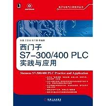 西门子S7-300/400 PLC 实践与应用 (电子与电气工程技术丛书)