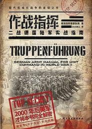 作戰指揮 : 二戰德國陸軍實戰指南