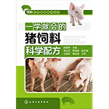 一学就会的猪饲料科学配方