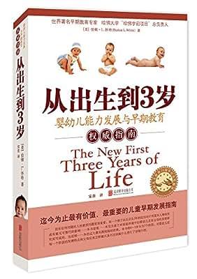 从出生到3岁.pdf