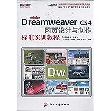 Adobe Dreamweaver CS4 网页设计与制作标准实训教程