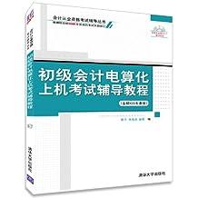 会计从业资格考试辅导丛书:初级会计电算化上机考试辅导教程(金蝶KIS专业版)(附光盘)