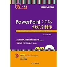 PowerPoint 2013幻灯片制作 (72小时精通)
