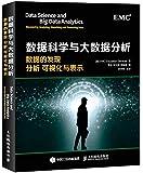 数据科学与大数据分析:数据的发现 分析 可视化与表示