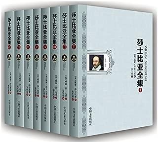 莎士比亚全集(1-8卷)