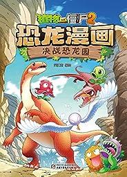 植物大战僵尸2恐龙漫画·决战恐龙园