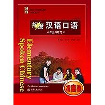 初级汉语口语 提高篇 (第三版)(Elementary Spoken Chinese.Improvement (Third Edition))