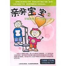 亲亲宝宝2:早期教育(7个月到12个月)(CD)