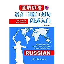 图解俄语:语音词汇短句闪速入门