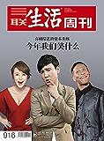 三联生活周刊·今年我们笑什么:喜剧综艺的资本升级(2016年50期)