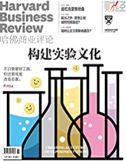 構建實驗文化(《哈佛商業評論》2020年第3期/全12期)