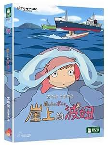 崖上的波妞(DVD)