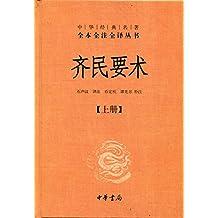齐民要术(上下册)--中华经典名著全本全注全译丛书 (中华书局出品)