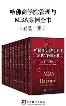 """""""哈佛商学院管理与MBA案例全书(套装十册)"""",作者:[《哈佛商学院管理与MBA案例全书》编写组]"""
