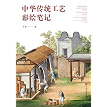 中华传统工艺彩绘笔记(余世存、解玺璋、萨苏推荐,遗失在西方的中国手艺图录,史上首部彩绘版《天工开物》。)
