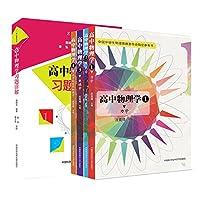 高中物理学5册(力学+热学+电磁学+光学和近代物理学+高中物理学详解)