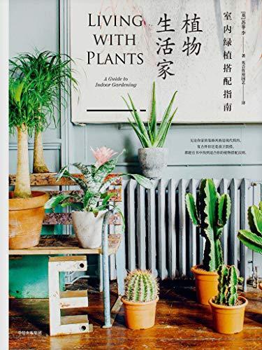 植物生活家:室内绿植搭配指南 - 苏菲·李(epub+mobi+azw3)