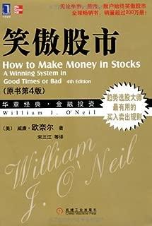 笑傲股市(原书第4版) (华章经典•金融投资)