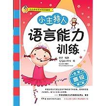 儿童语言艺术系列教材:小主持人语言能力训练(高级)(孩子语言发育的关键期,父母不能错过。语言艺术,时刻影响孩子的一生)