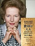 """《撒切尔夫人:权力与魅力》【豆瓣9.2分!英国内阁大臣描绘""""铁娘子""""家庭生活和执政细节!看撒切尔英国今日脱欧困局!】"""