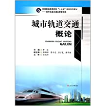 全国普通高等院校 十三五 规划系列教材·城市轨道交通运营管理类:城市轨道交通概论