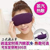 USB充电蒸汽眼罩热敷眼罩睡眠加热发热护眼罩 (调温定时-紫色(香薰型))
