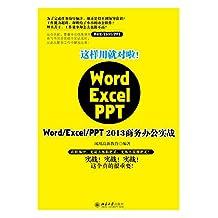 这样用就对啦!Word/Excel/PPT 2013商务办公实战
