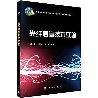 普通高等教育电子通信类特色专业系列规划教材:光纤通信技术实验
