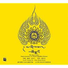 瑞鸣·一路莲花(藏传佛教经文即兴吟唱)(CD)