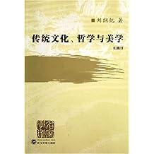 传统文化、哲学与美学(新版) (名家学术)