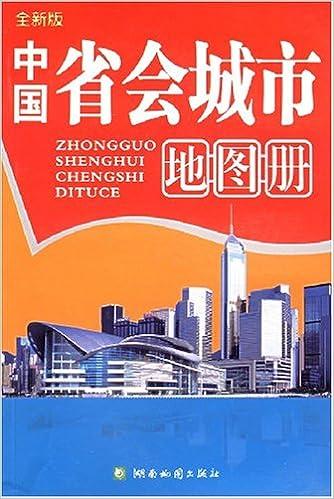 全新版中国省会城市地图册》 【摘要书评试读