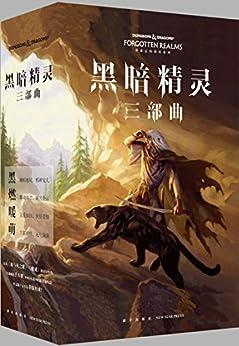 《黑暗精灵三部曲》EPUB/MOBI/AZW3格式kindle电子书下载