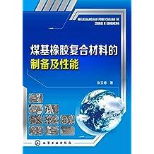 煤基炭橡胶复合材料的制备及性能